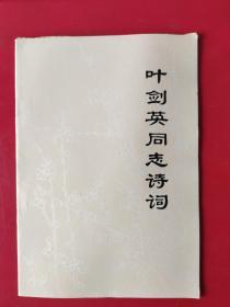 叶剑英同志诗词