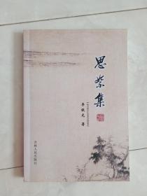 作者签赠本《思絮集》2007年一版一印。