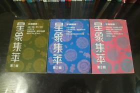 孔网首见原版 《星象集萃》 全三册