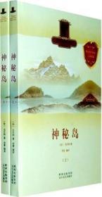 D-神秘岛(全两册)