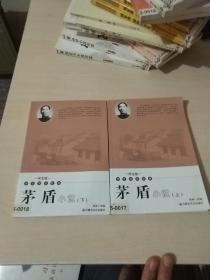 茅盾小说【上下馆藏】