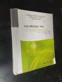C语言程序设计 第2版
