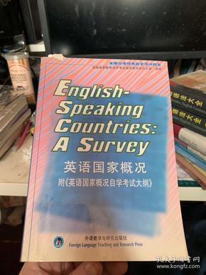 英语国家概况