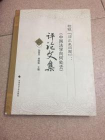"""检视""""邓正来问题"""":《中国法学向何处去》评论文集"""