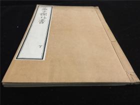 儒学稿抄本《孟子栏外书》下册,据佐藤一斋稿本传抄。离娄始至完,未刊行。超薄纸约77叶154面。
