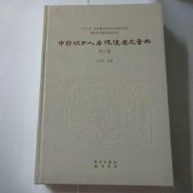 中国城市人居环境历史图典-浙江卷