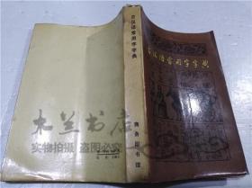 古汉语常用字字典 《古汉语常用字字典 》编写组 商务印书馆 1980年2月 32开平装