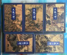 天龙八部 全五册 一版一印 未阅自然旧 三联书店 保正版