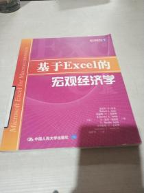基于Excel的宏观经济学(一版一印)