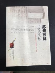 苏州园林  历代文钞
