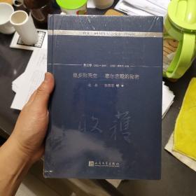 他乡的天空  摩尔宫殿的秘密/《收获》60周年纪念文存:珍藏版.散文卷.2001-2005