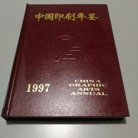 中国印刷年鉴1997