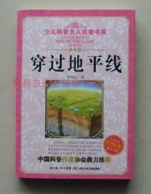 正版现货 少儿科普名人名著书系:穿过地平线 李四光 2011年版