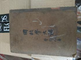 民国15年 上海梁溪图书馆版 曹聚仁著《国故学大纲》上卷 厚册品好