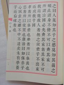 中华德惠智经典楷篆对照本