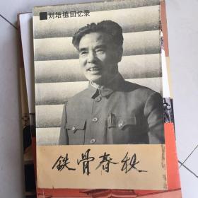 刘培植回忆录