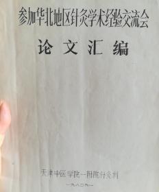 参加华北地区针灸学术经验交流会论文汇编