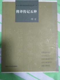 傅譯傳記五種