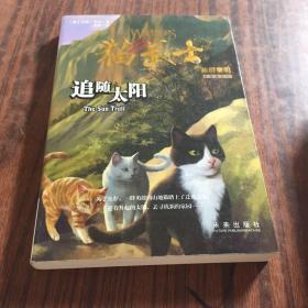 猫武士五部曲之一:追随太阳