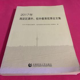 2017年海淀区课外、校外教育优秀论文集
