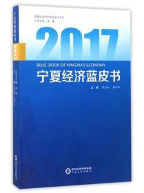 2017-宁夏经济蓝皮书