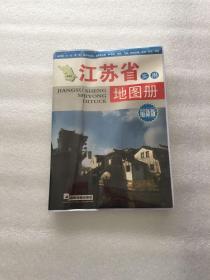 江苏省实用地图册(最新版)