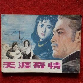 连环画《天涯寄情》刘延龄改编 士南 王奇绘画64开小人书
