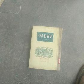 50年代旧书,中世世界史