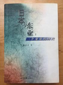 日本与东亚:一个变化的时代