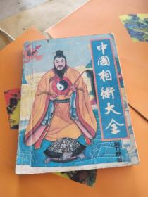 中国相术大全
