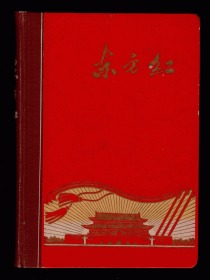老空白精装日记本《东方红》1967年