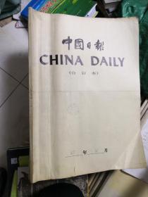 中國日報(1985年1-12月全年合訂本)英文版