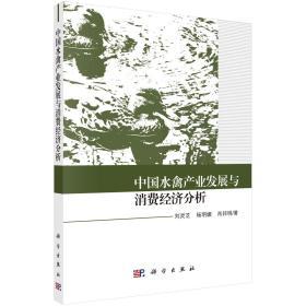 中国水禽产业发展与消费经济分析