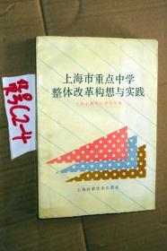 上海市重点中学整体改革构想与实践.....