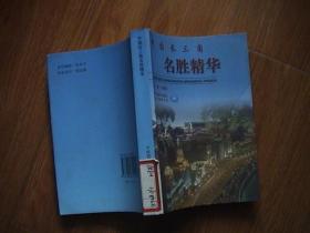 中国长三角名胜精华.