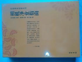 民国佛教初机系列丛书 全8册塑封装未拆,包含:学佛浅说、学佛篇、可许则许、广长舌、初机先导、觉海慈航、佛法导论.净土篇、初机净业指南