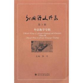 外国语文丛书(第3辑)——外语教学专辑