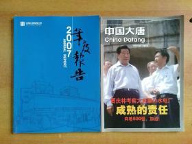 中国大唐集团公司2007年度报告、中国大唐2008年7月(总第28期)  2册合售