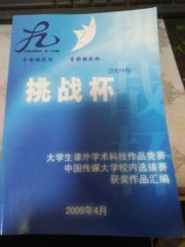 2009年挑战杯 大学课外学术科技作品竞赛中国传媒大学校内选拔赛获奖作品汇编