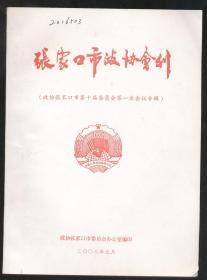張家口市政協會刊(16開,2008年編印)2019.5.11日上