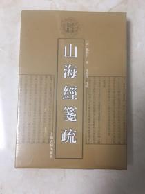 山海经笺疏(清代学术名著丛刊)