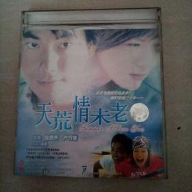 天荒情未老(VCD光盘)