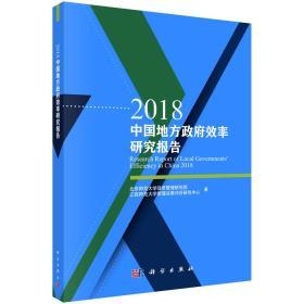2018中国地方政府效率研究报告