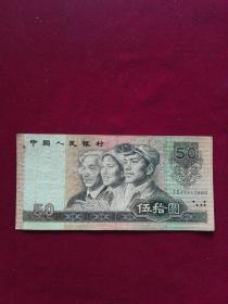 90版50元