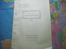 论孙中山在桂林的教育言论与实践