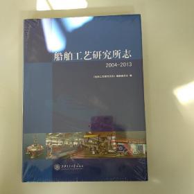 船舶工艺研究所志 : 2004-2013