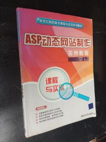 ASP动态网站制作实例教程(新世纪高职高专课程与实训系列教材)