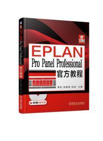 EPLANProPanelProfessional官方教程