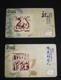 中国网通 固定电话充值卡 橙卡  河北篆刻家/东卫篆刻艺术   龙和接木移花人   共两张