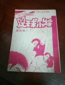 足球小将(宁夏版第53卷)无书衣请看图